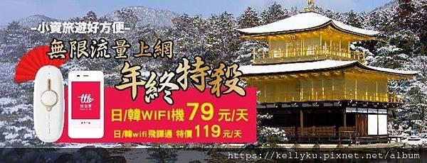 飛買家日韓wifi機特價79元一天優惠序號