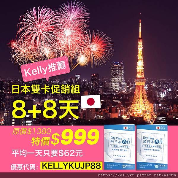 飛買家 日本sim雙卡 999元 優惠代碼 KELLYKUJP88 優惠碼
