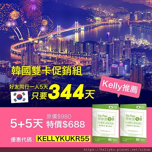 飛買家 韓國 5天 雙卡 sim卡 優惠代碼 序號 KELLYKUKR55 688元