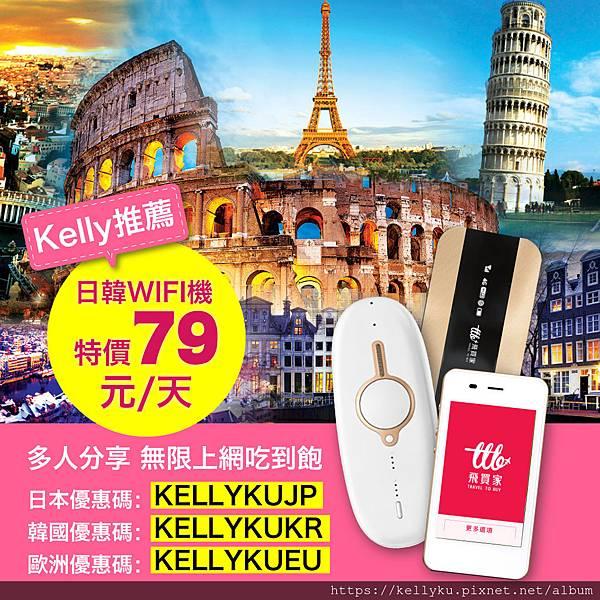 飛買家日韓wifi機特價79元一天優惠序號 優惠碼 吃到飽 kellyku