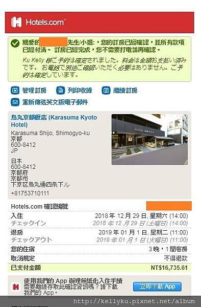 12.13改訂資訊.JPG