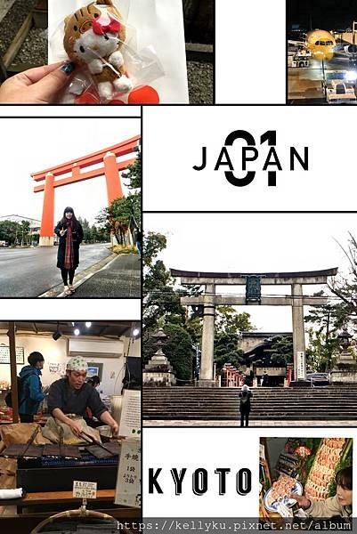 第八天京都