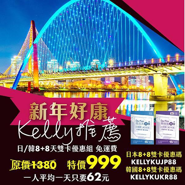飛買家KELLY 日韓8日雙網卡免運費.jpg