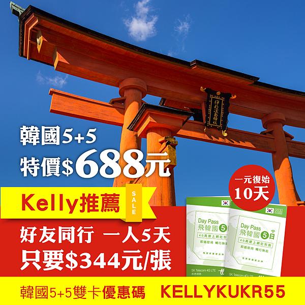 飛買家韓國SIM雙卡5天kellykur55優惠序號優惠碼.jpg