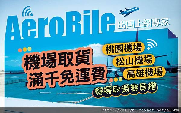 翔翼aerobile上網sim卡wifi機.jpg