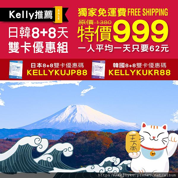 飛買家免運日韓sim上網卡8天優惠碼折扣序號