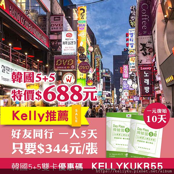 飛買家 韓國 5天 雙卡 上網 sim卡 優惠代碼 序號 KELLYKUKR55 688元