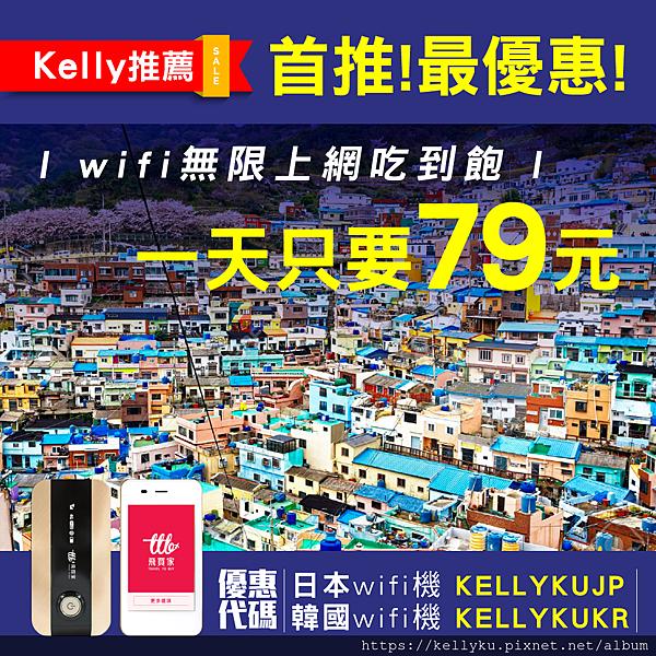 飛買家wifi機上網機折扣代碼日本韓國上網機折扣代碼79元優惠代碼