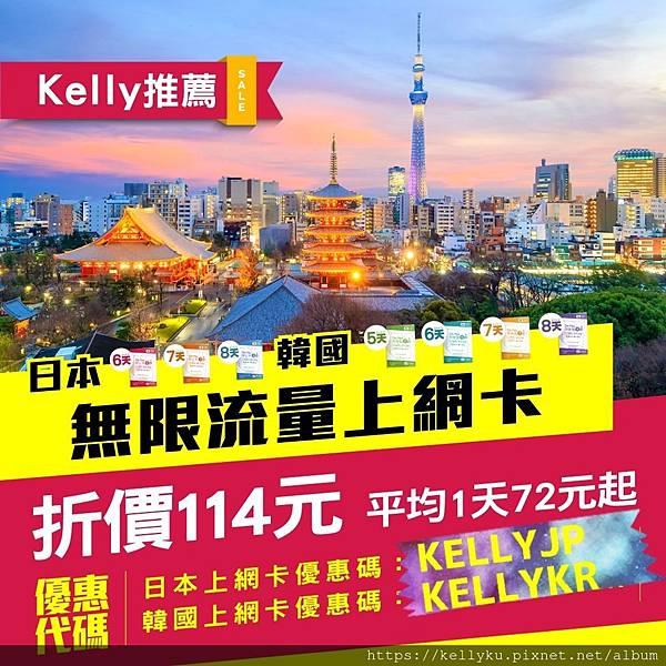 飛買家日本韓國sim卡上網卡折價碼優惠序號114元