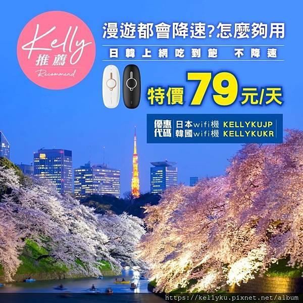 飛買家日本韓國wifi機優惠代碼折扣碼79元