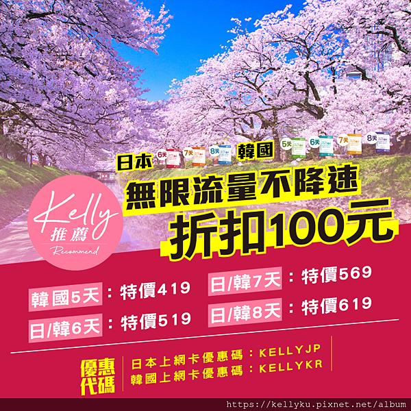 飛買家日本韓國5678天sim卡上網卡優惠碼折扣代碼折價100元