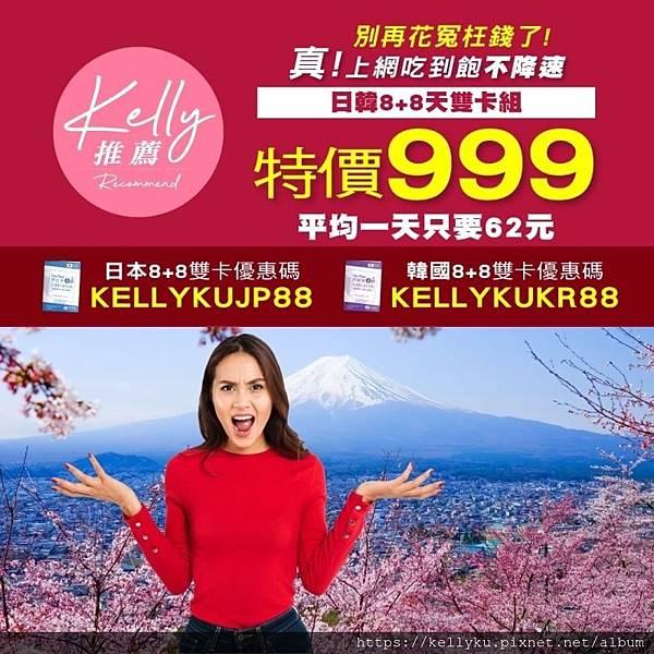 飛買家日韓8+8天sim上網卡優惠序號折扣碼
