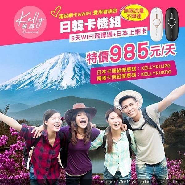 飛買家日本韓國飛譯通+上網sim卡優惠碼無限流量不降速