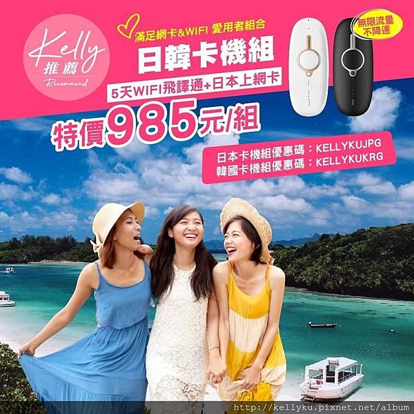 日本韓國卡機組飛譯通上網卡優惠碼折扣序號飛買家
