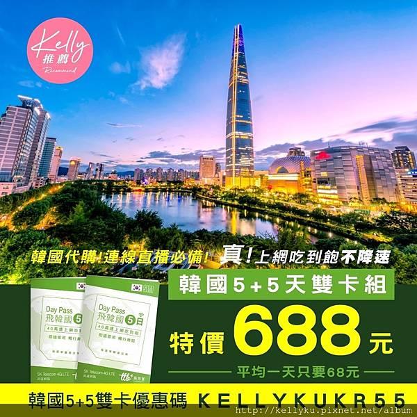 韓國飛買家5+5雙卡組688元優惠碼折扣序號.jpg