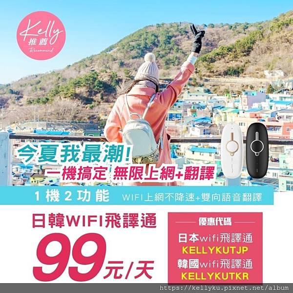 飛買家日韓飛譯通99元優惠碼翻譯機無線上網折扣