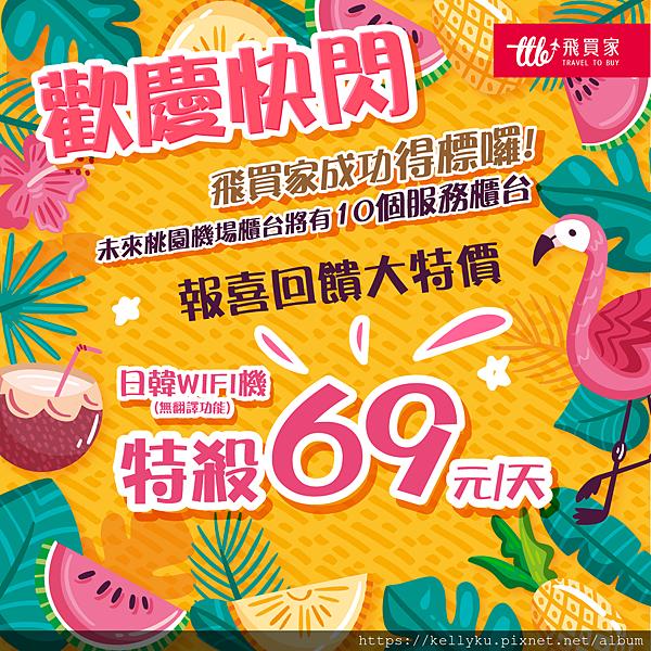 飛買家快閃活動日韓wifi機69元優惠碼折扣代碼