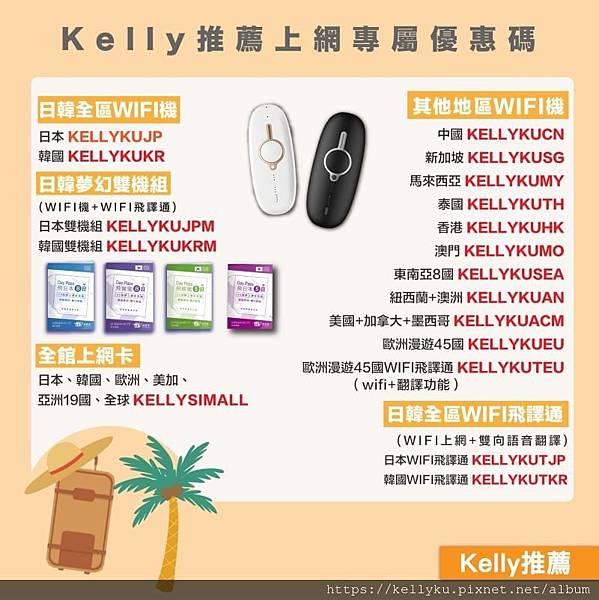 飛買家全球日韓優惠序號折扣碼飛議通上網卡wifi機一覽表