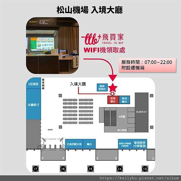 飛買家松山機場WIFI機取還件地點櫃台