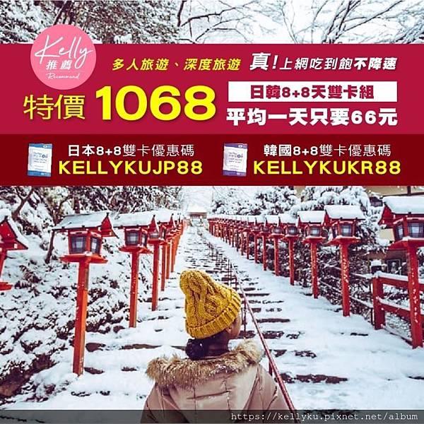 飛買家日本韓國8+8上網卡sim卡優惠碼kellyku