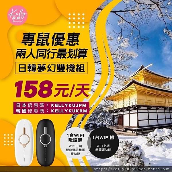 飛買家日本韓國雙機組優惠碼折扣代碼158元(鼠年優惠)