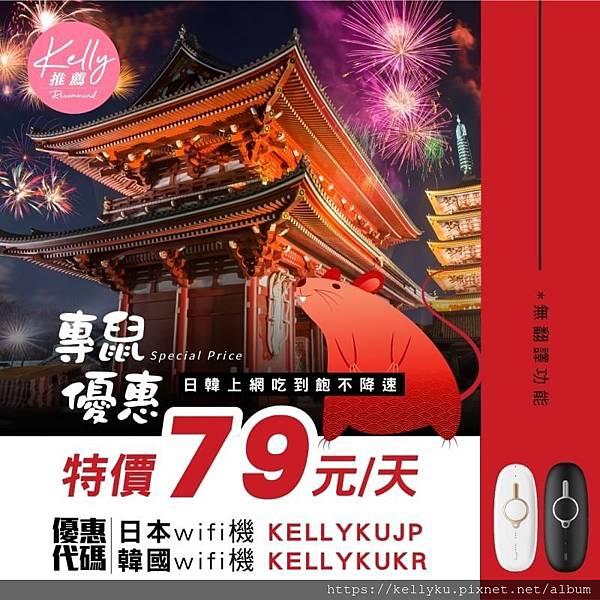 飛買家日本韓國wifi機上網分享機79元優惠代碼折扣碼(鼠年優惠)