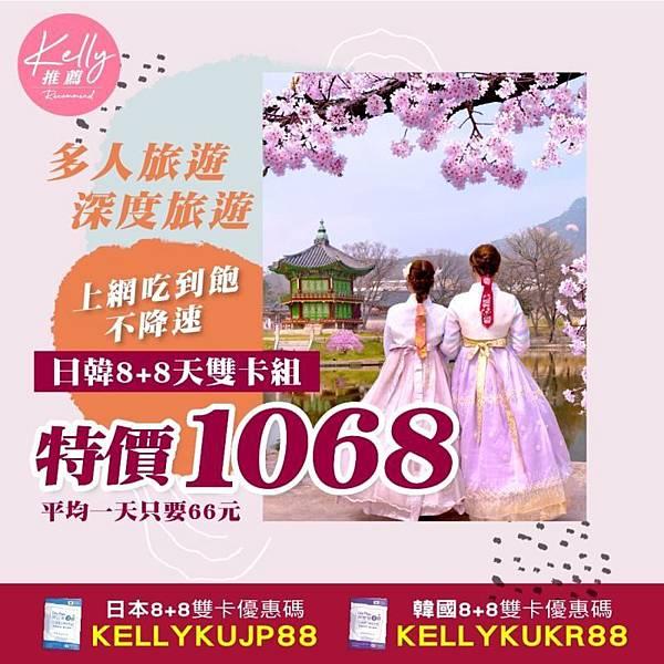 飛買家日韓8+8天雙卡優惠碼折扣序號1068元