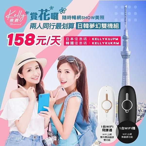 飛買家日韓雙機組wifi+飛譯通158元優惠序號折扣碼(賞花版)
