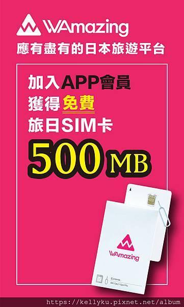 WAmazing加入app會員免費獲得旅日500mb上網sim卡封面