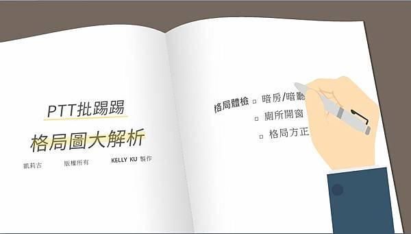 批踢踢格局圖大解析.JPG