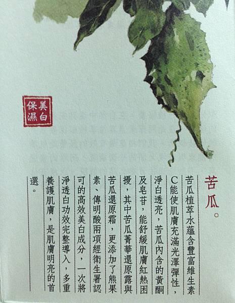 苦瓜面膜 (1)