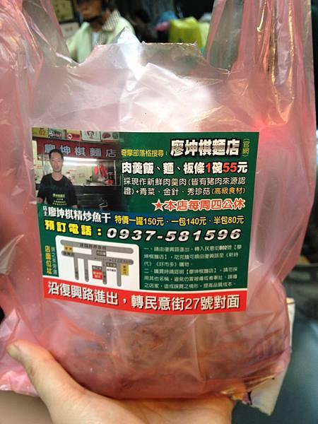 小魚乾 (2)