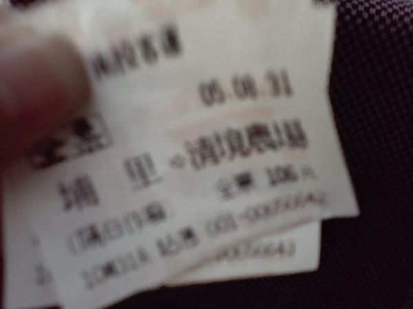Bus tix to Ching jing