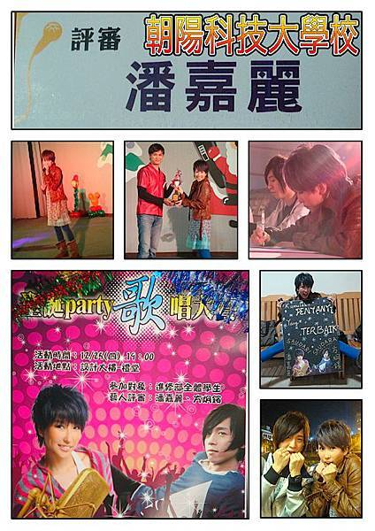 朝陽科技大學校 25.12.2008