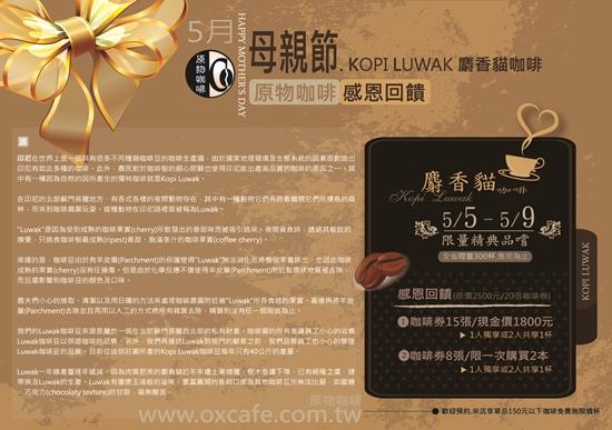 Coffee DM-已轉字型-2.jpg