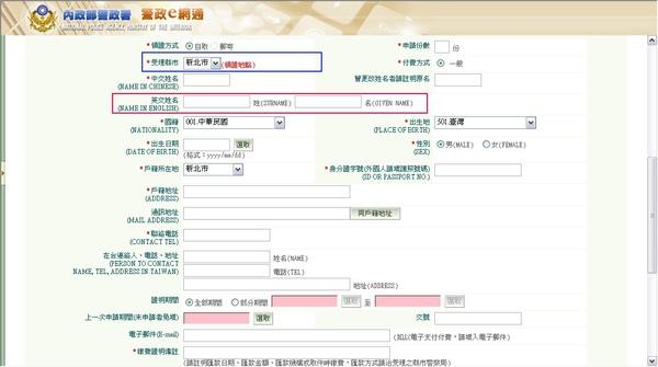 良民證申請網站