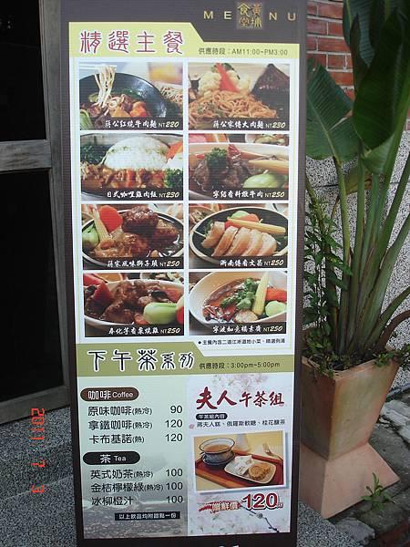 風味餐菜單