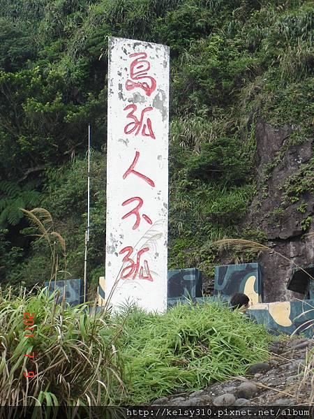 龜山島 179.jpg