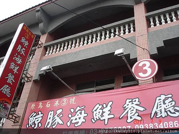 鯨豚海鮮餐廰 (5).jpg