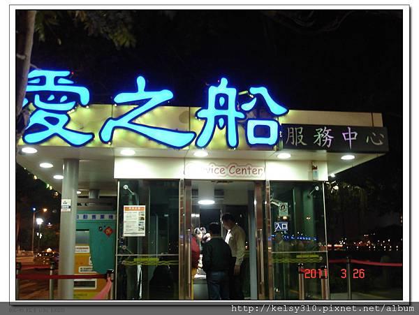 愛河1.jpg