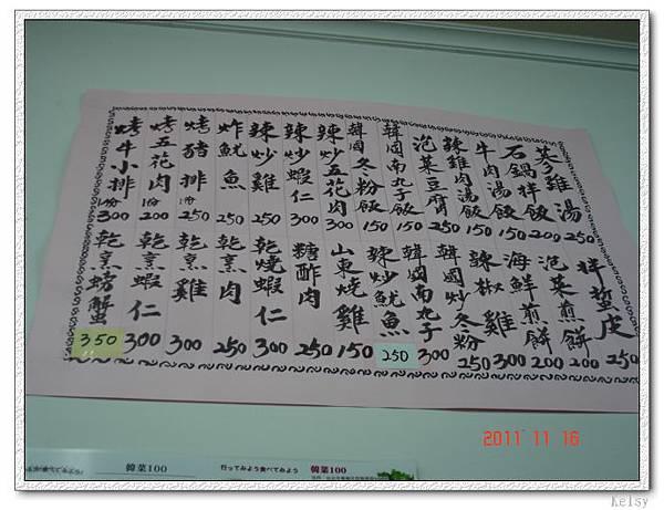 韓菜11.jpg