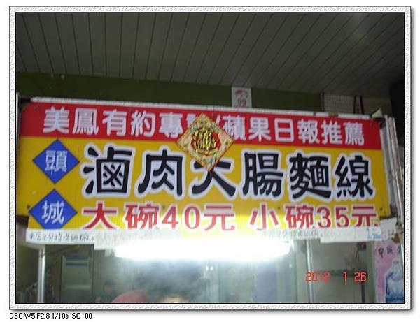大腸麵線2.jpg
