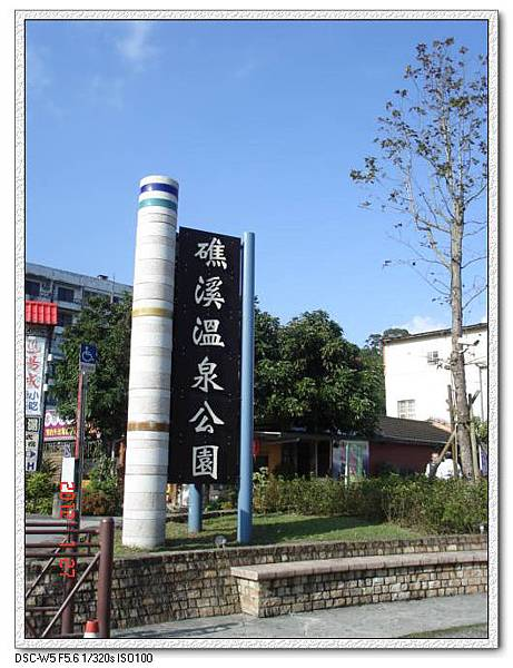 溫泉公園15.jpg