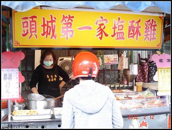 頭城第一家鹹酥雞1.jpg
