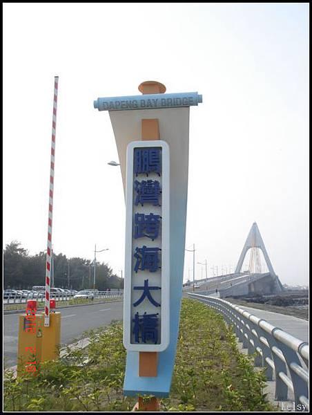 大鵬灣橋1
