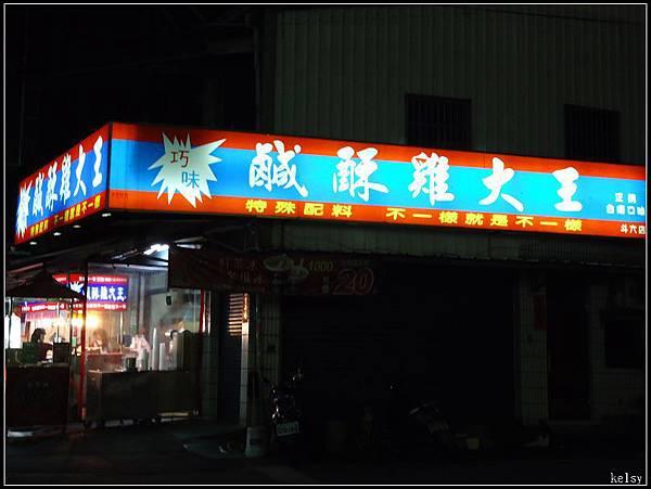 鹹酥雞大王1
