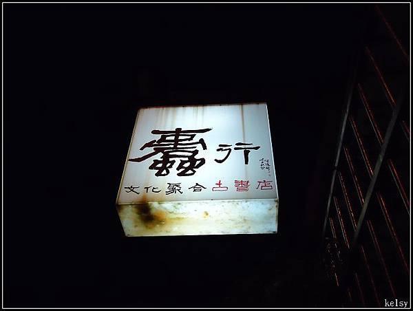 青田街26