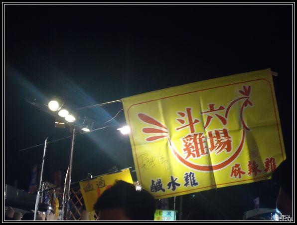 斗六夜市32