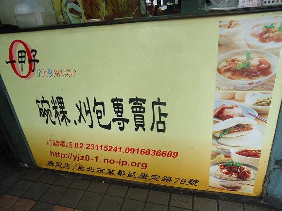 正港麻豆碗粿1