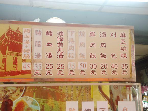 正港麻豆碗粿4